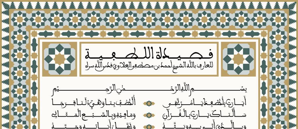 Qasidah al-Lutfiyyah
