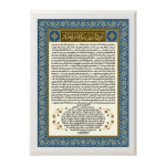 Wird al-Latif (Blue)