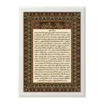 Wird Imam al-Nawawi (Brown)