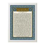 Aqidah al-Haddad (Blue)
