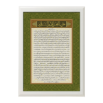 Hizb al-Bahr (Green)