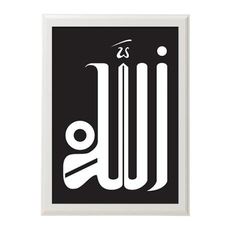 Lafdh al-Jalalah (Maghribi)