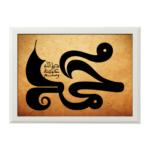 Muhammad (al-Qandusi) Antique