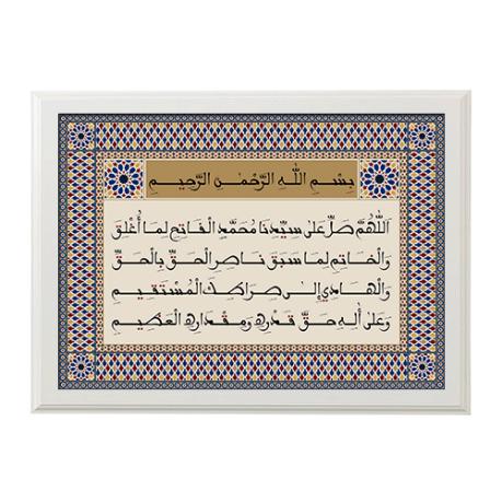 Salat al-Fatih (Maghribi)