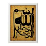 Basmalah (al-Qandusi) Aged