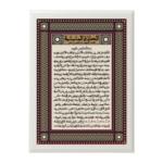 Salat al-Mashishiyyah (Maghribi)