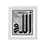 Allah (Maghribi)