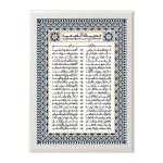 Qasidah al-Lutfiyyah (Blue)